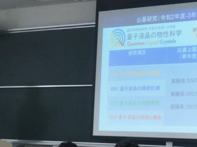 Briefing session about Publicly Offered Researches was held on Sep. 9th.