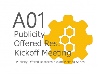 5/19(火)A01班公募研究キックオフミーティングをオンライン開催