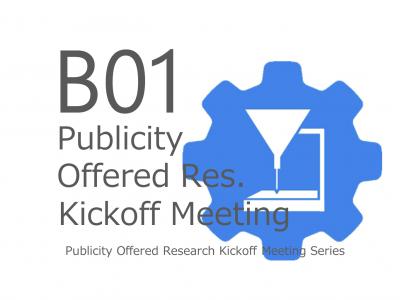 6/23(火)B01班公募研究キックオフミーティングをオンライン開催
