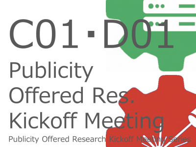 7/9(Thu.)C01,  8/4(Tue.)D01  Publicity Offered Research Kickoff meeting (online)