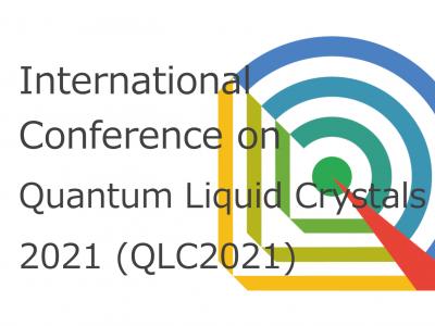 5/11(火)- 5/13(木)International Conference on Quantum Liquid Crystals 2021 (QLC2021)をオンライン開催