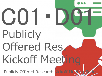 7/9(Thu.)C01,  8/4(Tue.)D01 Publicly Offered Research Kickoff meeting (online)