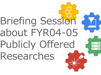 9/7(Tue.)Briefing Session about the Publicly Offered Researches (online)
