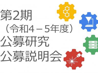 9/7(火)第2期(令和4-5年度)公募研究、公募説明会をオンライン開催
