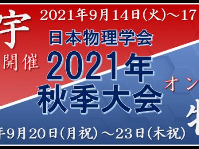 9/21(火)日本物理学会2021年秋季大会にて、共催シンポジウム(領域8,領域6) 「鉄系超伝導研究の新展開—ネマティシティと新規超伝導相—」を開催